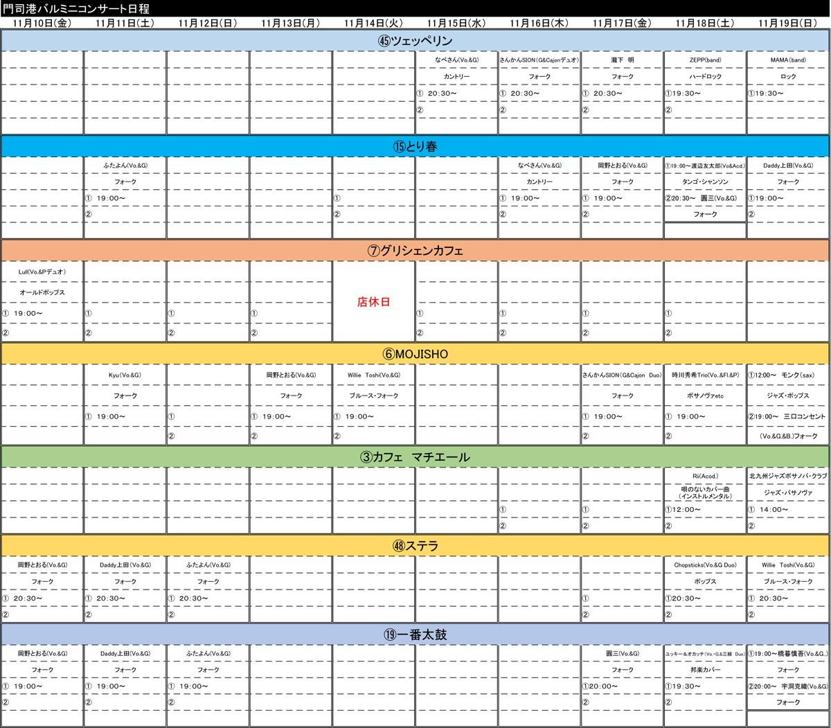 門司港流バル2017ミニコンサートスケジュール